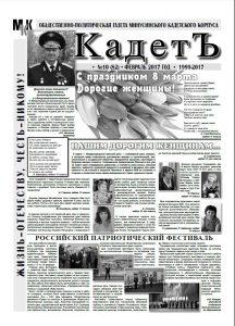 http://mcadet.kristel.ru/wp-content/uploads/2017/03/Gazeta-KADET-fevral-2017.pdf