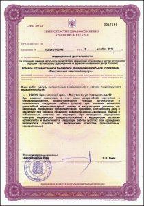 Приложение к Лицензии мед.деят-ть