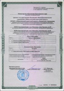 Приложение к Лицензии образовательная деятельность