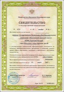 Свидетельство гос. аккредитации