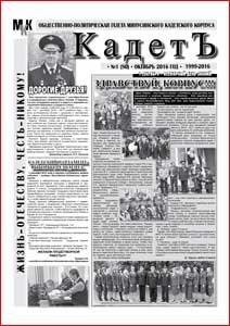 Газета-Кадет-1(80)-октябрь-2016-1