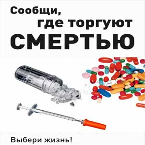 action-narkotic