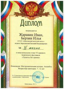 Диплом Жаравин-Бнрзин