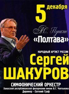 Минусинский драм театр