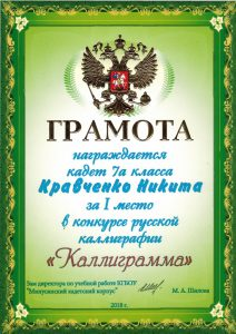 кравченко2