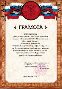 Рахманкулов