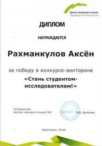 Диплом Рахманкулов