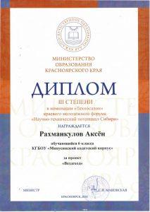 Рахманкулов(техносалон)