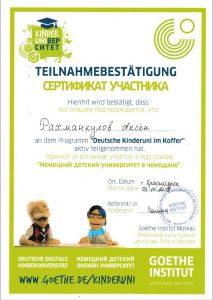 Сертификат Рахманкулов