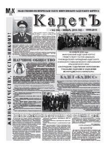 газета ноябрь