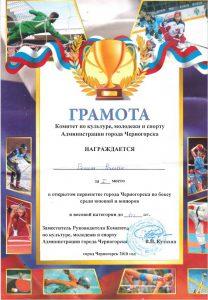Черногорск Роман