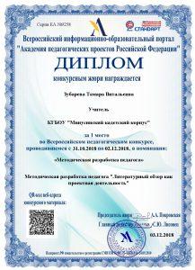 Диплом03.12.2018,,Зубарева Тамара Витальевна%2-001