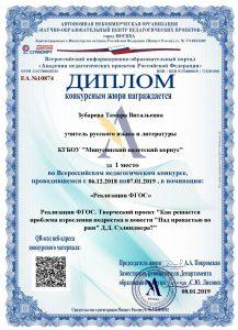 Диплом08.01.2019,,Зубарева Тамара Витальевна%2-001