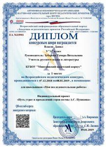 Диплом09.01.2019,Власов Данил ,9 _А_ класс,Руков%B-001