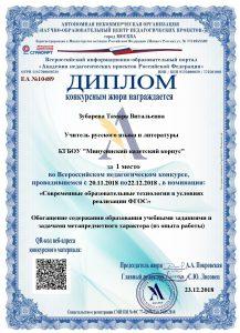Диплом23.12.2018,,Зубарева Тамара Витальевна%2-001