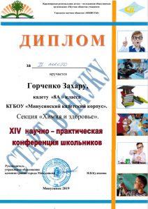 Наука Горченко