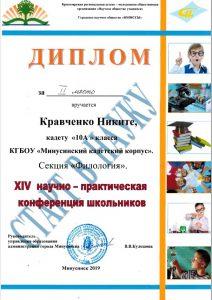 Наука Кравченко