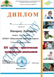 Наука Писарев