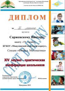 Наука Саржевский