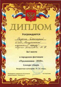 Пушкиниада