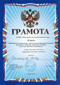 Рахманкулов 12,04