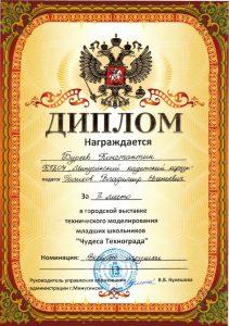 техноград Буреев