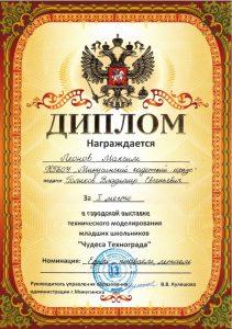 техноград Леонов